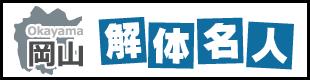 岡山解体名人